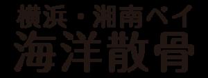 横浜・湘南ベイ 海洋散骨